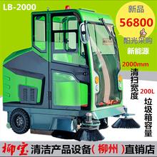 广西桂林驾驶式扫地机物业小区道路用全自动电瓶式扫地车清扫车包邮
