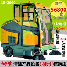 广西南宁物业小区用全自动驾驶式扫地机工厂车间全封闭式扫地车特价