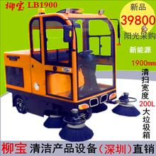 广西直销驾驶式电动扫地车工厂车间道路用全自动扫地机电瓶清扫车