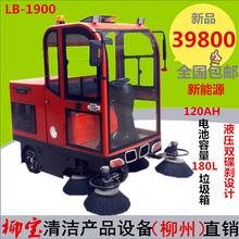 柳州全自动电瓶式扫地车工厂车间驾驶式封闭扫地机