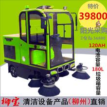 工厂车间物业小区用全封闭式扫地车学校医院道路全自动机器人扫地机