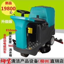 柳寶DC530DC660洗地機酒店洗地吸干機車間小區自動洗地機圖片