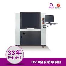 日东H510高精密全自动印刷机SMT自动锡膏印刷机智能锡膏印刷机