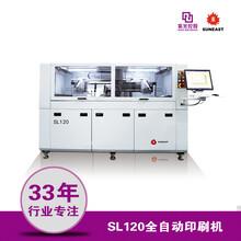 智能锡膏印刷机smt全自动丝网印刷机紫光自动SL120印刷机