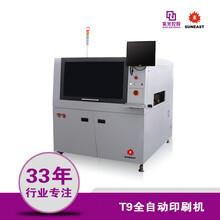 紫光日东T9全自动印刷机高精密SMT自动锡膏印刷机
