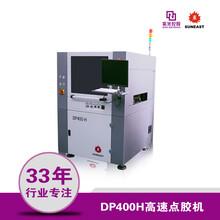 紫光日东高速点胶机DP400HSMT全自动点胶机底部填充点胶机