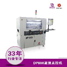 厂家直供日东喷射点胶机DP800非接触式底部填充点胶机SMT点胶机