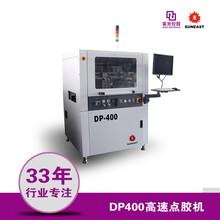 紫光日东LED点胶机DP400柔性线路板点胶机SMT全自动高速点胶机