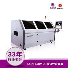 双电磁泵选择性波峰焊SUNFLOWDS日东无铅波峰焊回流焊接机