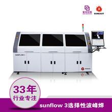 SUNFLOW3在线式电磁泵选择焊节能省锡选择性波峰焊全自动波峰焊