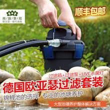 德国欧亚瑟鱼池过滤器水池循环过滤器锦鲤鱼池过滤净化系统设备