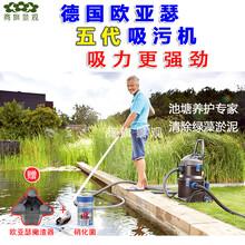 德国OASE欧亚瑟吸污机鱼池吸污机池塘垃圾清理清除绿藻水池吸泥机