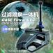 供應德國歐亞瑟魚池過濾噴泉一體機UVC2500過濾設備