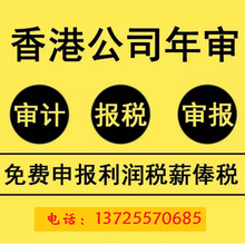 香港公司注册的好处和优势