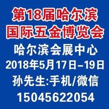 2018哈尔滨制博会5月17-19在哈尔滨召开