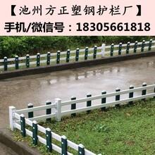 南京PVC护栏价格_南京pvc塑钢护栏公司_草坪护栏图片