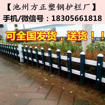 焦作中站区塑钢围栏