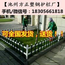 点军区塑钢护栏pvc护栏寻找批发商图片