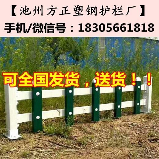 方正塑钢护栏厂:阜阳颍泉市政公园草坪护栏