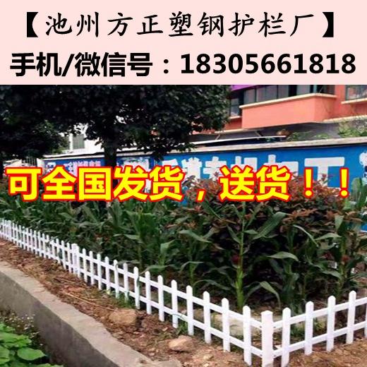 河南驻马店pvc草坪护栏-护栏送立柱