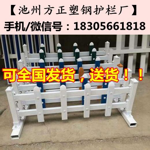 眉山市仁寿县pvc塑钢护栏_30厘米_40厘米_50厘米