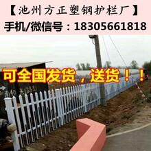 淮南大通区草坪护栏-淮南塑钢护栏公司图片