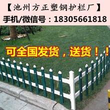 安庆桐城花园围栏花池护栏-厂家供货价格图片
