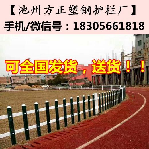 衡阳市pvc草坪护栏-2018价格