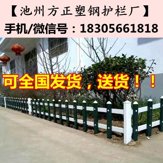 南京鼓楼区pvc护栏及配件_花式护栏