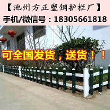 向江西供应护栏:赣州全南县pvc绿化护栏图片