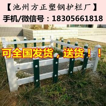 华容县pvc草坪护栏寻找批发商