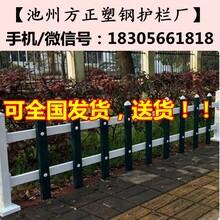 芜湖镜湖pvc栅栏-制作-配送-安装图片