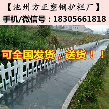 方正塑钢护栏厂:芜湖鸠江花池围栏图片