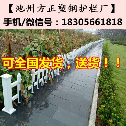 庆阳市绿化栅栏花池围栏-2018价格