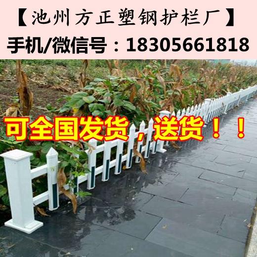 永州市零陵区市政绿化护栏_护栏厂家批发江PVC塑钢护栏厂: