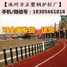 合肥护栏公司_pvc护栏_合肥围墙护栏_pvc护栏型材图片