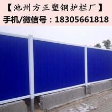 马鞍山pvc施工围挡_pvc塑钢护栏_pvc护栏型材_马鞍山围墙护栏图片
