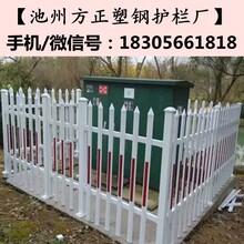 庐江pvc变压器护栏_肥西电力护栏_庐江pvc塑钢护栏_肥西变压器护栏