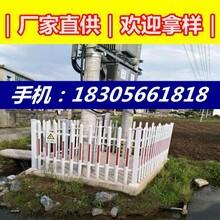 变压器护栏按需定制:淮北烈山区pvc塑钢变压器围栏图片