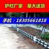 淮安涟水县pvc绿化护栏,pvc护栏厂家供应