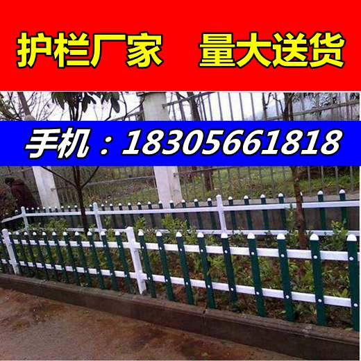 阜南王化镇小区围墙护栏——pvc护栏厂家供应