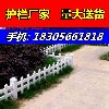 淮安涟水县pvc绿化护栏,塑钢栅栏