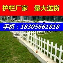 安徽宣城泾县草坪护栏,pvc护栏型材图片