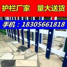 围栏厂栅栏//鹤壁鹤山pvc护栏价格/-赶紧采购图片
