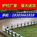 pvc護欄價格-高度-顏色-樣式//安陽北關區花壇圍欄