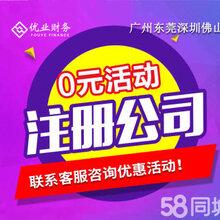 广州注册公司工商注册天猫京东商城入驻优业财务