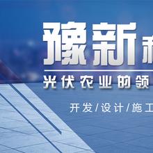 豫新科技新三板投资购买股权!!!图片