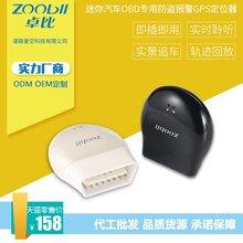 卓比汽车gps定位器微型OBD盒子故障检测仪防盗器A5