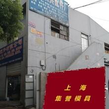 模具精品制作首选上海信誉模具厂
