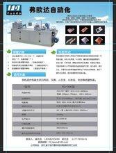 非标自动化设备供应